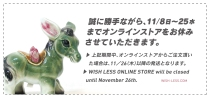 WL_store_cover_2015.11