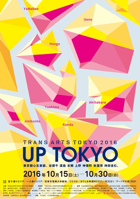 TRANS ARTS TOKYO 2016